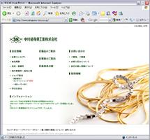中川装身具工業株式会社