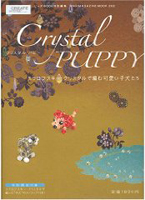 Crystal PUPPY