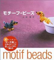 モチーフ・ビーズ
